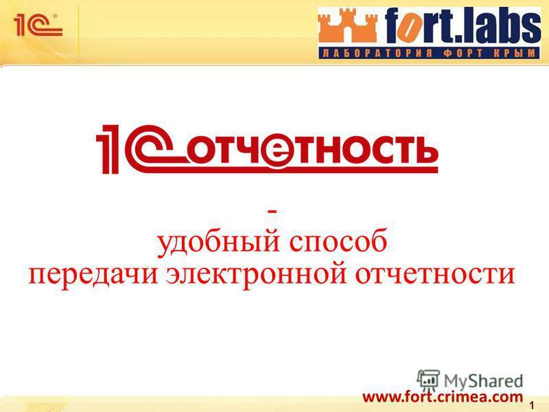 - удобный способ передачи электронной отчетности 1 www.fort.crimea.com