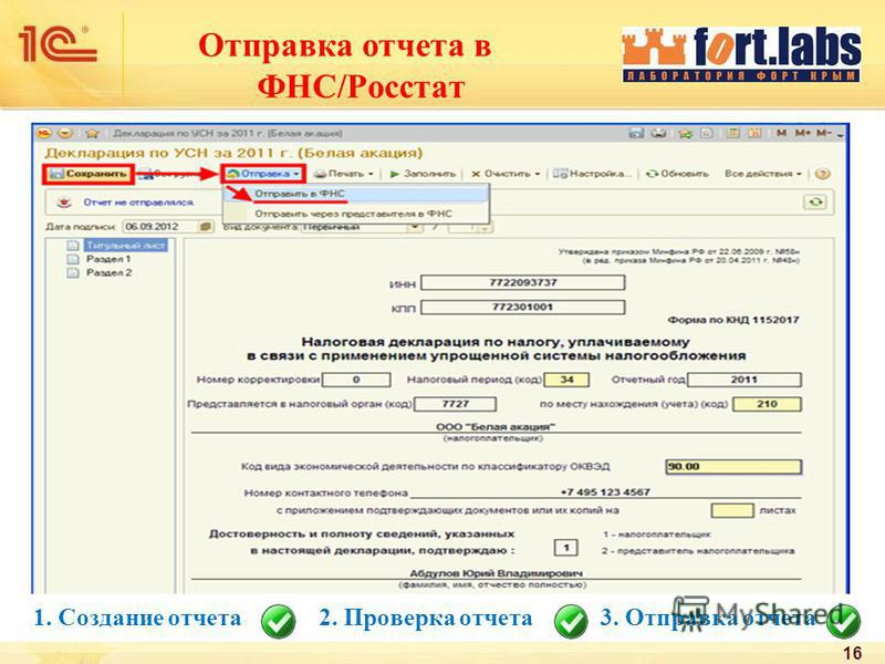 1. Создание отчета 2. Проверка отчета 3. Отправка отчета Отправка отчета в ФНС/Росстат 16
