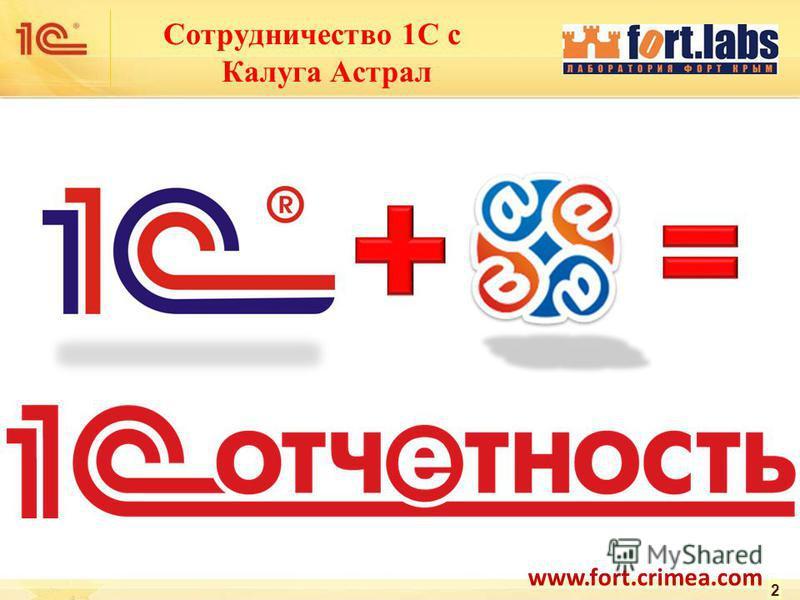 2 Сотрудничество 1С с Калуга Астрал www.fort.crimea.com