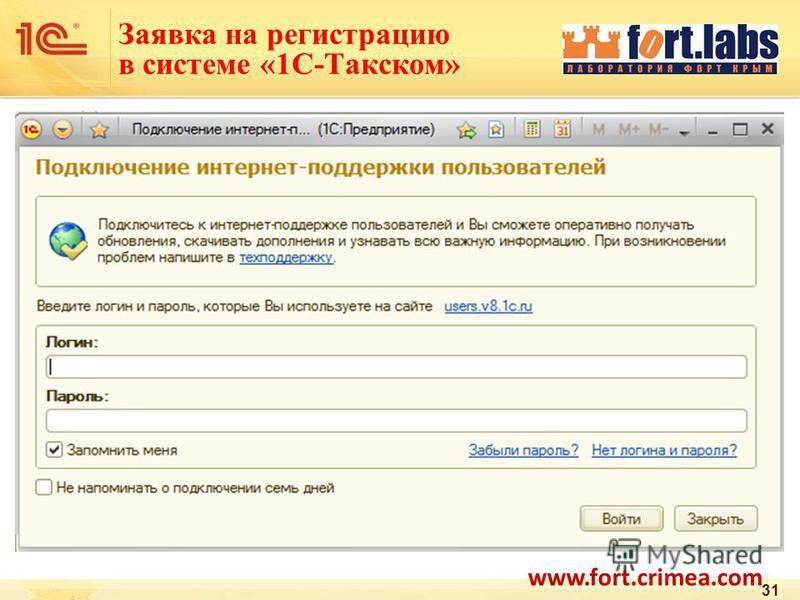 Заявка на регистрацию в системе «1С-Такском» 31 www.fort.crimea.com