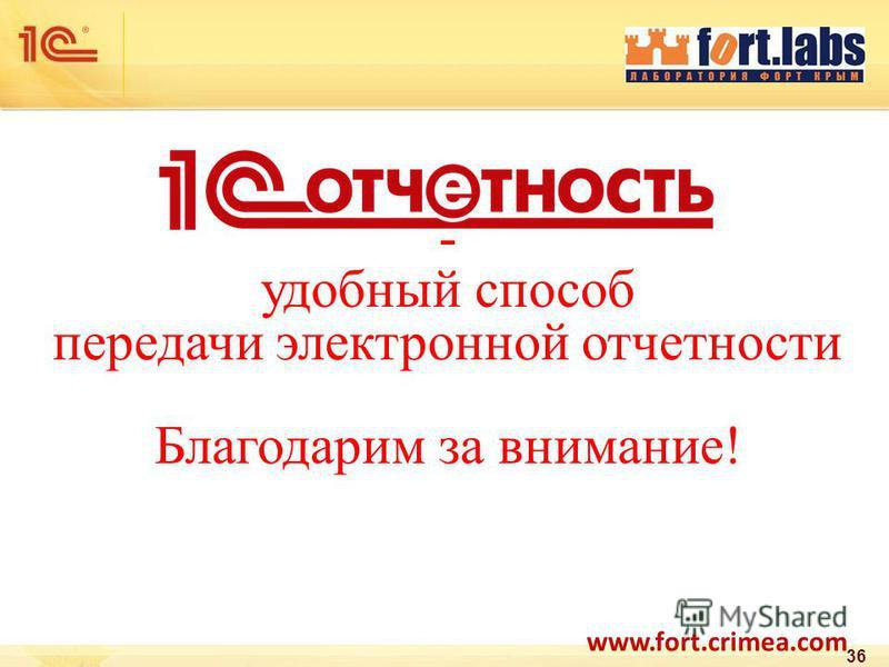 - удобный способ передачи электронной отчетности Благодарим за внимание! 36 www.fort.crimea.com