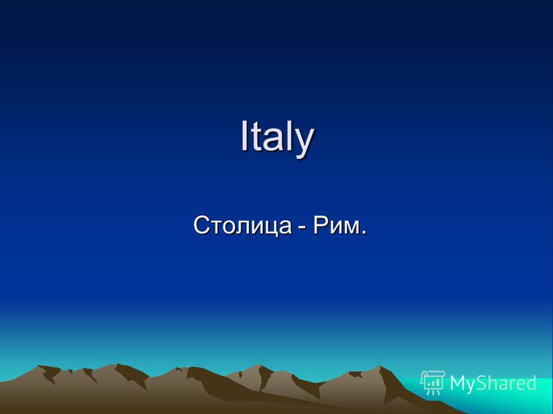 Italy Столица - Рим. Столица - Рим.