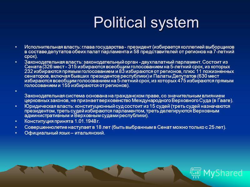 Political system Political system Исполнительная власть: глава государства - президент (избирается коллегией выборщиков в составе депутатов обеих палат парламента и 58 представителей от регионов на 7-летний срок). Законодательная власть: законодатель