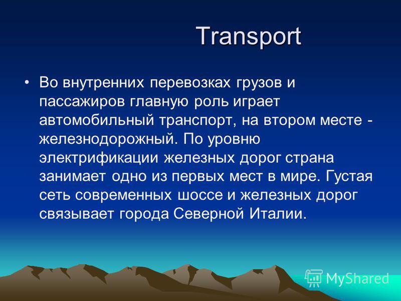 Transport Transport Во внутренних перевозках грузов и пассажиров главную роль играет автомобильный транспорт, на втором месте - железнодорожный. По уровню электрификации железных дорог страна занимает одно из первых мест в мире. Густая сеть современн