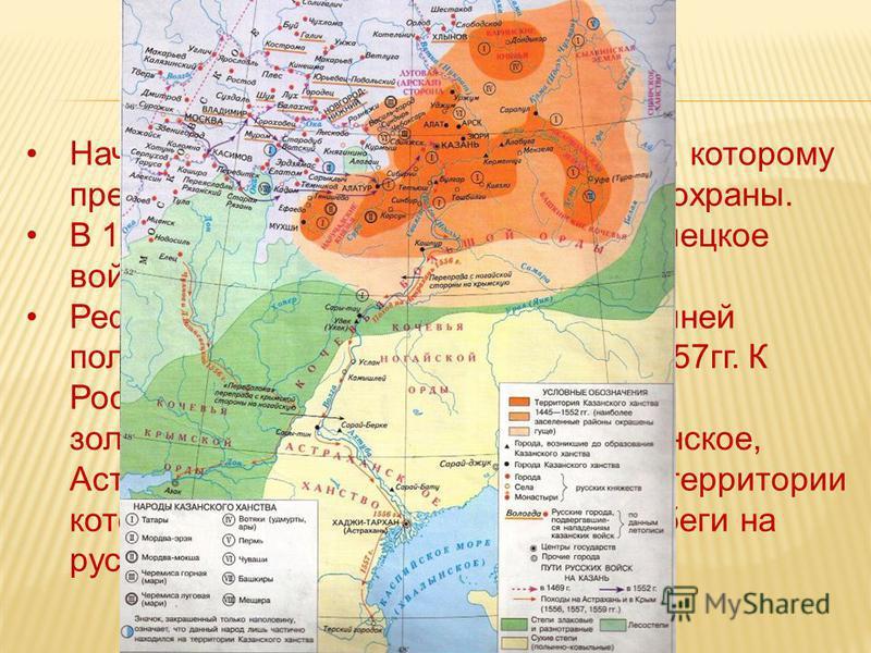 Началось формирование войска царя, которому предстояло стать опорой власти и её охраны. В 1550 г. Было учреждено новое, стрелецкое войско. Реформы сочетались с активной внешней политикой. В результате войн 1551-1557 гг. К России были присоединены оск