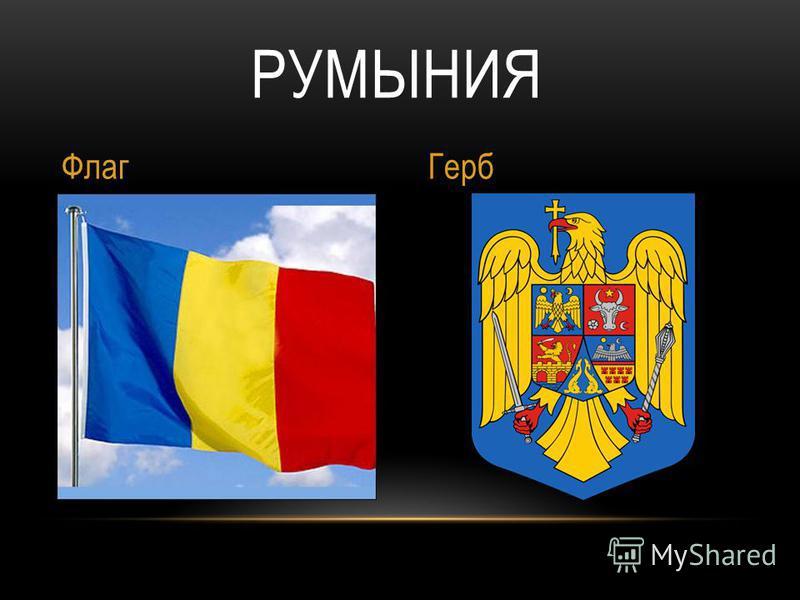 РУМЫНИЯ Флаг Герб