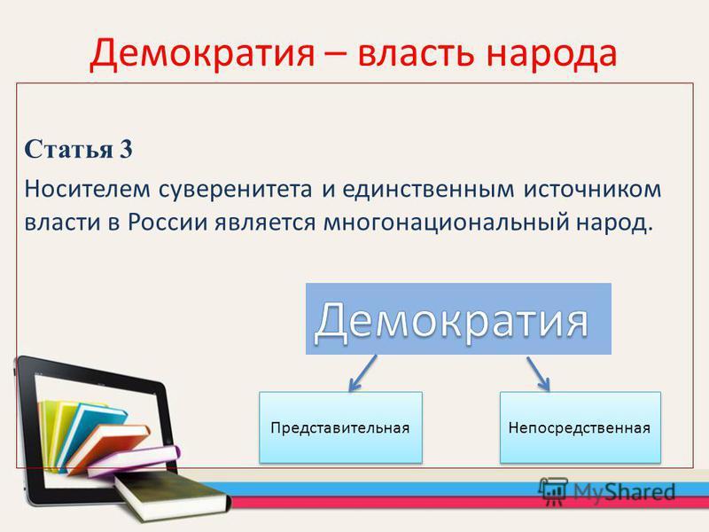 Демократия – власть народа Статья 3 Носителем суверенитета и единственным источником власти в России является многонациональный народ. Представительная Непосредственная