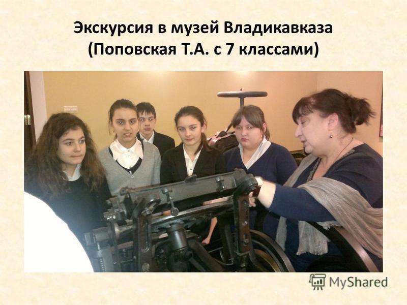 Экскурсия в музей Владикавказа (Поповская Т.А. с 7 классами)