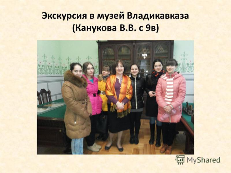 Экскурсия в музей Владикавказа (Канукова В.В. с 9 в)