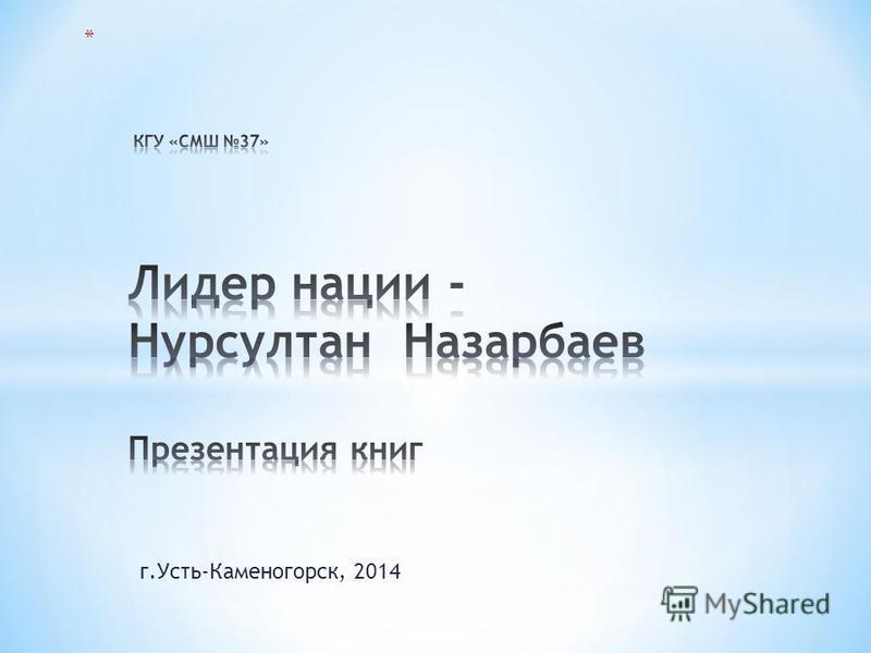 г.Усть-Каменогорск, 2014
