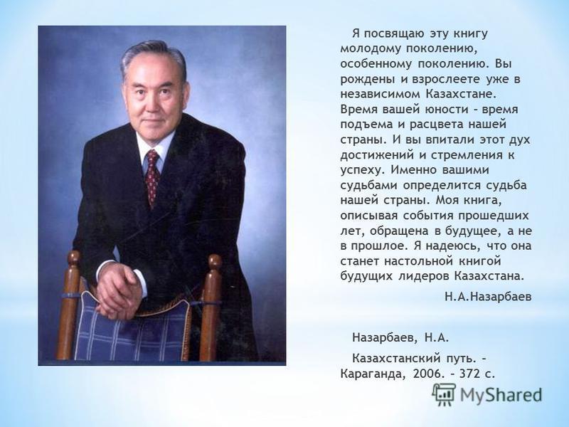 Я посвящаю эту книгу молодому поколению, особенному поколению. Вы рождены и взрослеете уже в независимом Казахстане. Время вашей юности – время подъема и расцвета нашей страны. И вы впитали этот дух достижений и стремления к успеху. Именно вашими суд