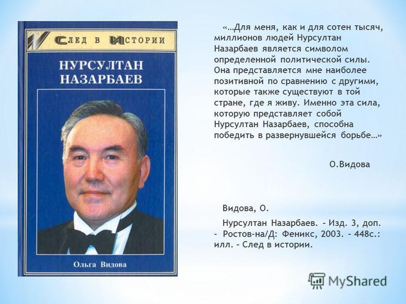 «…Для меня, как и для сотен тысяч, миллионов людей Нурсултан Назарбаев является символом определенной политической силы. Она представляется мне наиболее позитивной по сравнению с другими, которые также существуют в той стране, где я живу. Именно эта