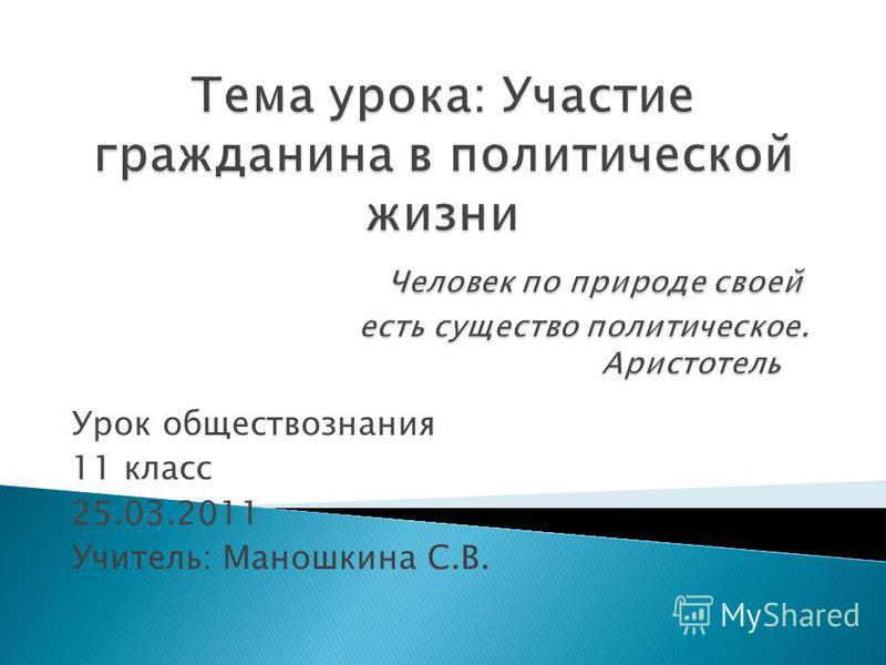 Урок обществознания 11 класс 25.03.2011 Учитель: Маношкина С.В.