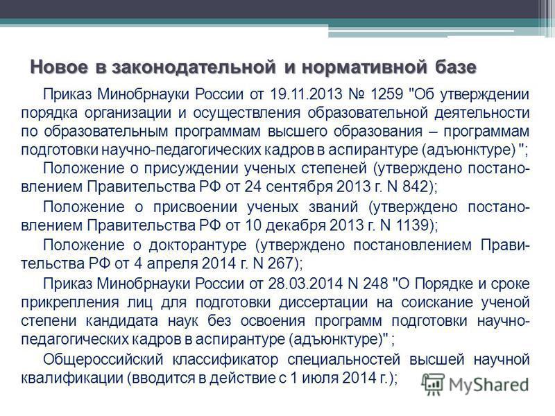 Новое в законодательной и нормативной базе Приказ Минобрнауки России от 19.11.2013 1259