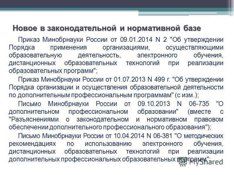 Новое в законодательной и нормативной базе Приказ Минобрнауки России от 09.01.2014 N 2