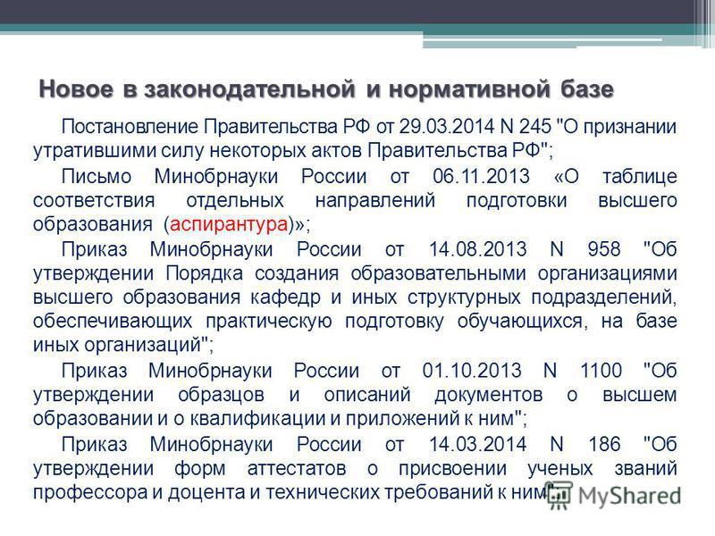 Новое в законодательной и нормативной базе Постановление Правительства РФ от 29.03.2014 N 245