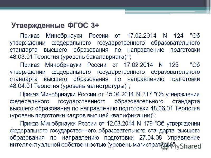 Утвержденные ФГОС 3+ Приказ Минобрнауки России от 17.02.2014 N 124