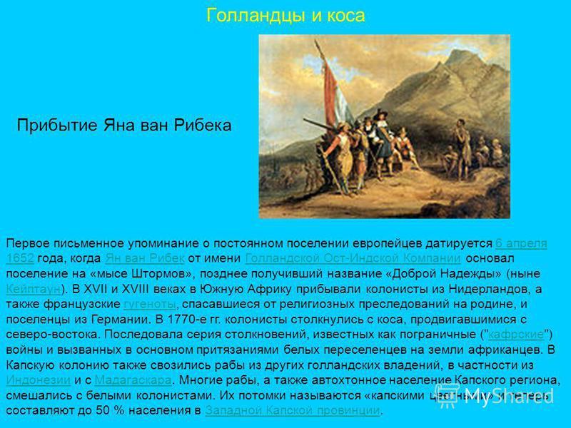 Голландцы и коса Первое письменное упоминание о постоянном поселении европейцев датируется 6 апреля 1652 года, когда Ян ван Рибек от имени Голландской Ост-Индской Компании основал поселение на «мысе Штормов», позднее получивший название «Доброй Надеж