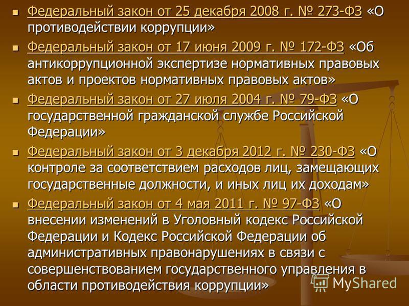 Федеральный закон от 25 декабря 2008 г. 273-ФЗ «О противодействии коррупции» Федеральный закон от 25 декабря 2008 г. 273-ФЗ «О противодействии коррупции» Федеральный закон от 25 декабря 2008 г. 273-ФЗ Федеральный закон от 25 декабря 2008 г. 273-ФЗ Фе