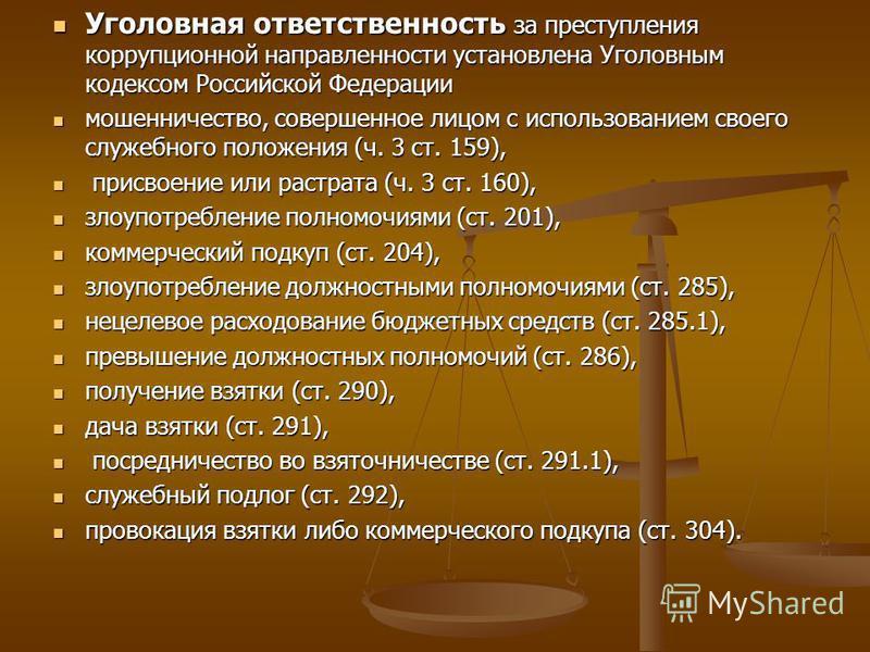 Уголовная ответственность за преступления коррупционной направленности установлена Уголовным кодексом Российской Федерации Уголовная ответственность за преступления коррупционной направленности установлена Уголовным кодексом Российской Федерации моше