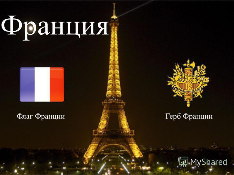 Франция Флаг Франции Герб Франции