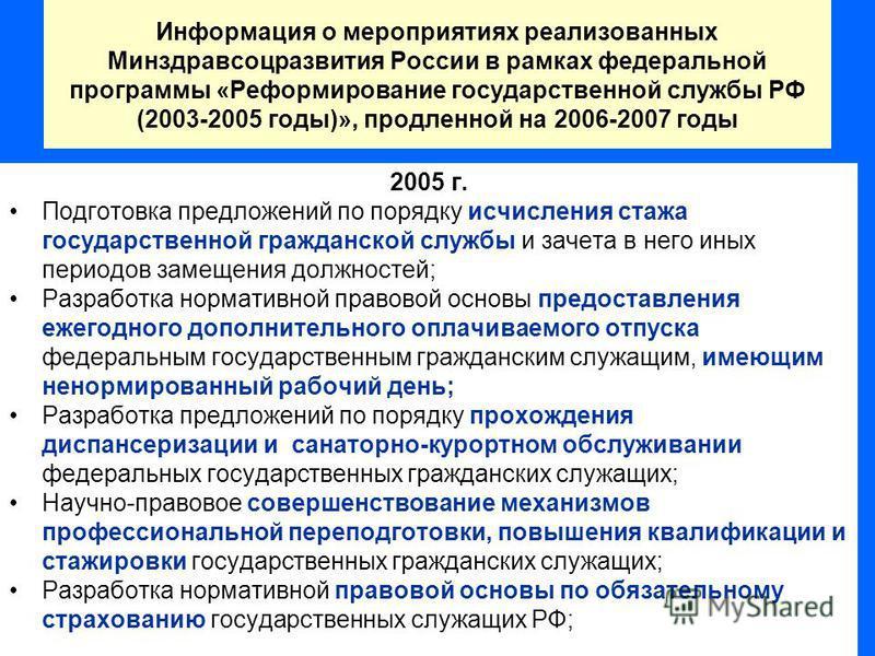 Информация о мероприятиях реализованных Минздравсоцразвития России в рамках федеральной программы «Реформирование государственной службы РФ (2003-2005 годы)», продленной на 2006-2007 годы 2005 г. Подготовка предложений по порядку исчисления стажа гос