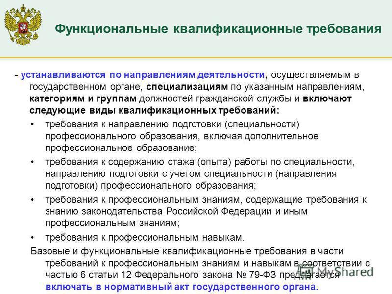 Минтруд России - устанавливаются по направлениям деятельности, осуществляемым в государственном органе, специализациям по указанным направлениям, категориям и группам должностей гражданской службы и включают следующие виды квалификационных требований