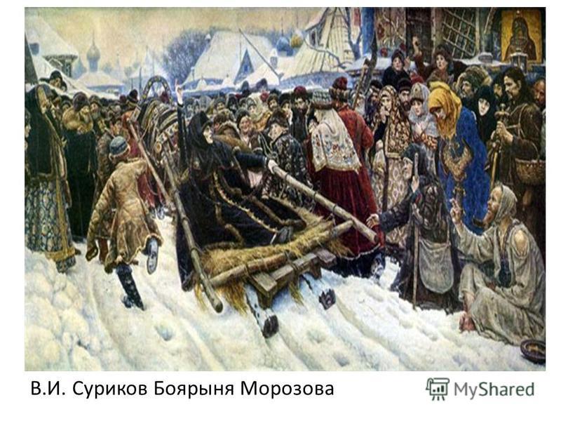 В.И. Суриков Боярыня Морозова