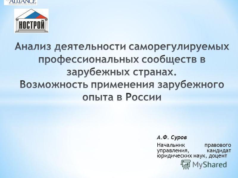 А.Ф. Суров Начальник правового управления, кандидат юридических наук, доцент
