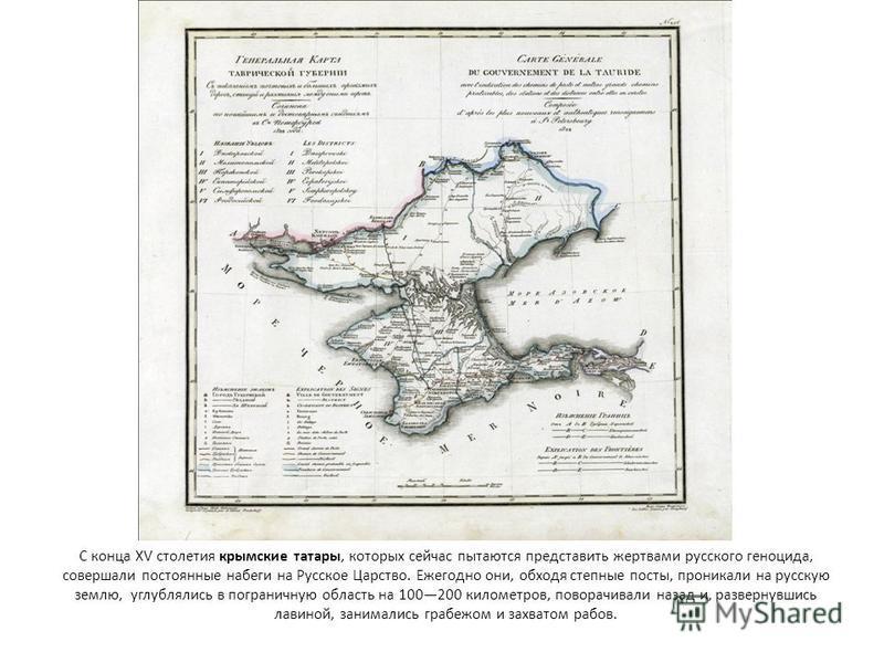 C конца XV столетия крымские татары, которых сейчас пытаются представить жертвами русского геноцида, совершали постоянные набеги на Русское Царство. Ежегодно они, обходя степные посты, проникали на русскую землю, углублялись в пограничную область на