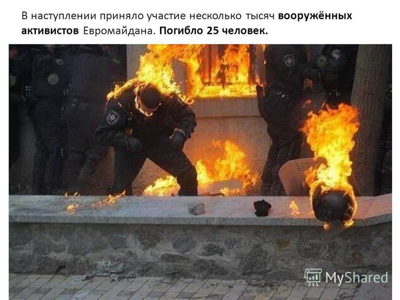 В наступлении приняло участие несколько тысяч вооружённых активистов Евромайдана. Погибло 25 человек.