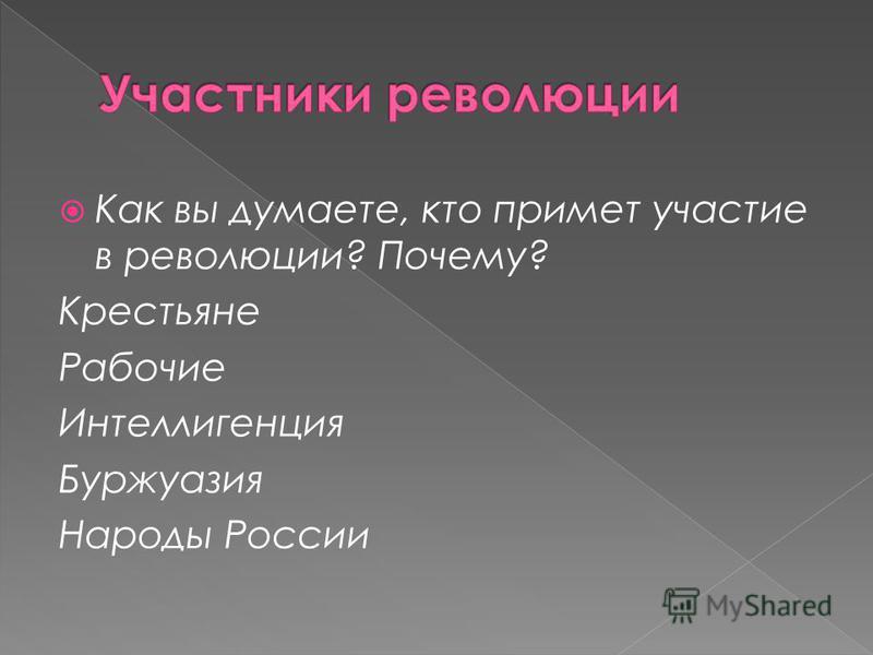 Как вы думаете, кто примет участие в революции? Почему? Крестьяне Рабочие Интеллигенция Буржуазия Народы России