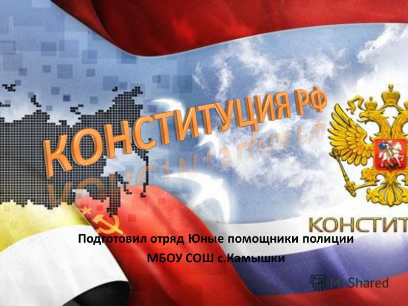 Подготовил отряд Юные помощники полиции МБОУ СОШ с.Камышки