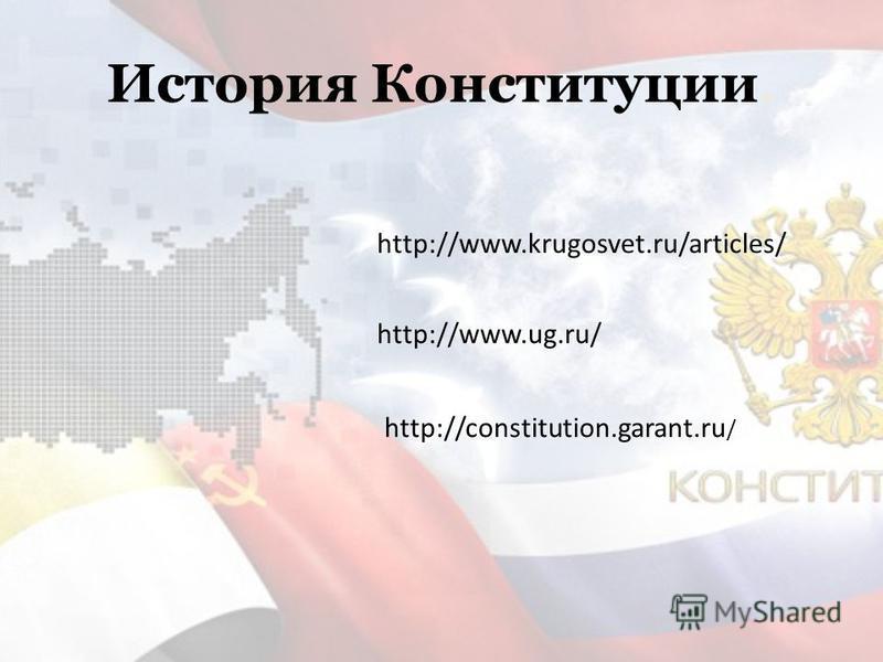 История Конституции. http://www.krugosvet.ru/articles/ http://www.ug.ru/ http://constitution.garant.ru /