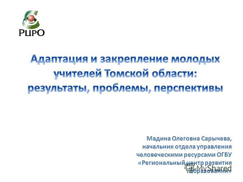 Мадина Олеговна Сарычева, начальник отдела управления человеческими ресурсами ОГБУ «Региональный центр развития образования»