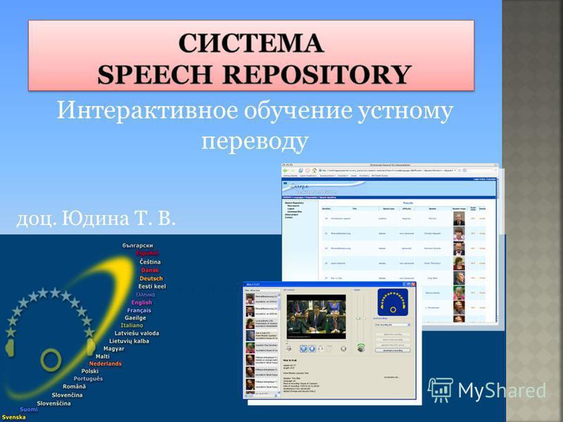Интерактивное обучение устному переводу доц. Юдина Т. В.