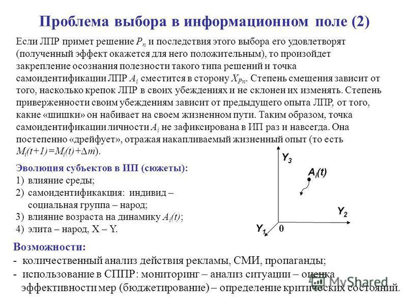 Проблема выбора в информационном поле (2) Если ЛПР примет решение Р n и последствия этого выбора его удовлетворят (полученный эффект окажется для него положительным), то произойдет закрепление осознания полезности такого типа решений и точка самоиден
