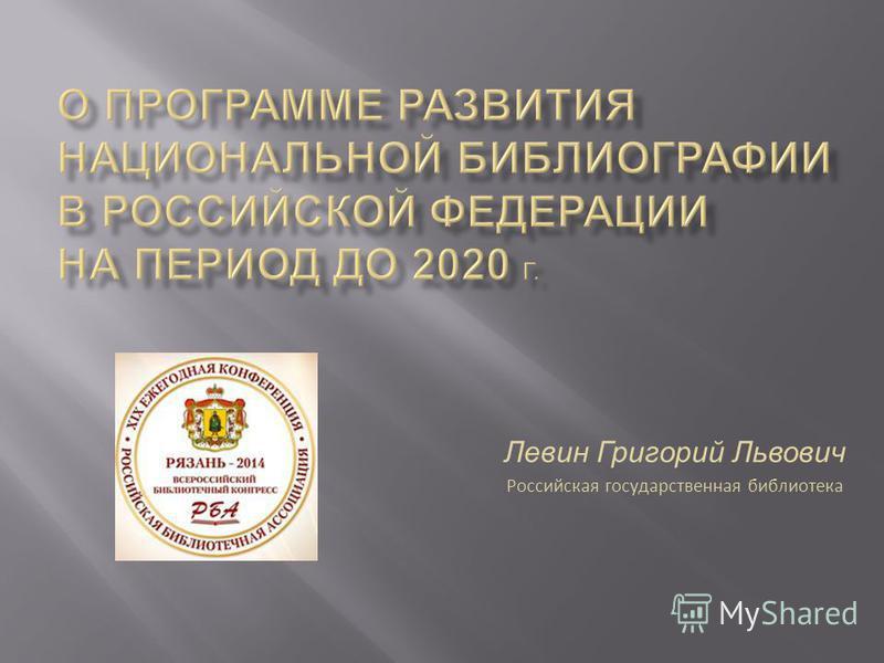 Левин Григорий Львович Российская государственная библиотека