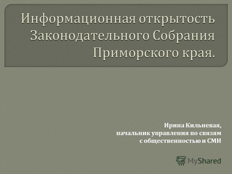 Ирина Кильневая, начальник управления по связям с общественностью и СМИ