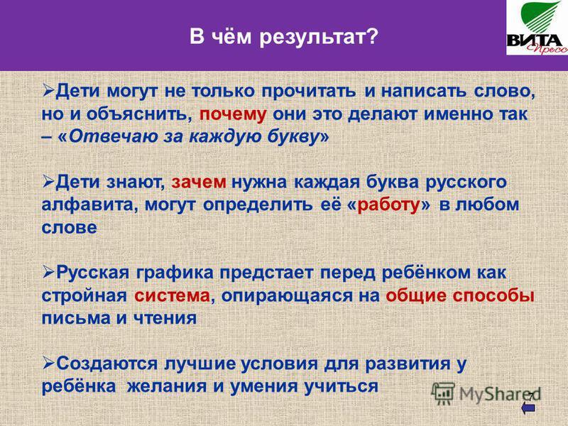 7 В чём результат? Дети могут не только прочитать и написать слово, но и объяснить, почему они это делают именно так – «Отвечаю за каждую букву» Дети знают, зачем нужна каждая буква русского алфавита, могут определить её «работу» в любом слове Русска