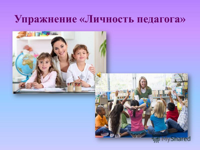 Упражнение «Личность педагога»