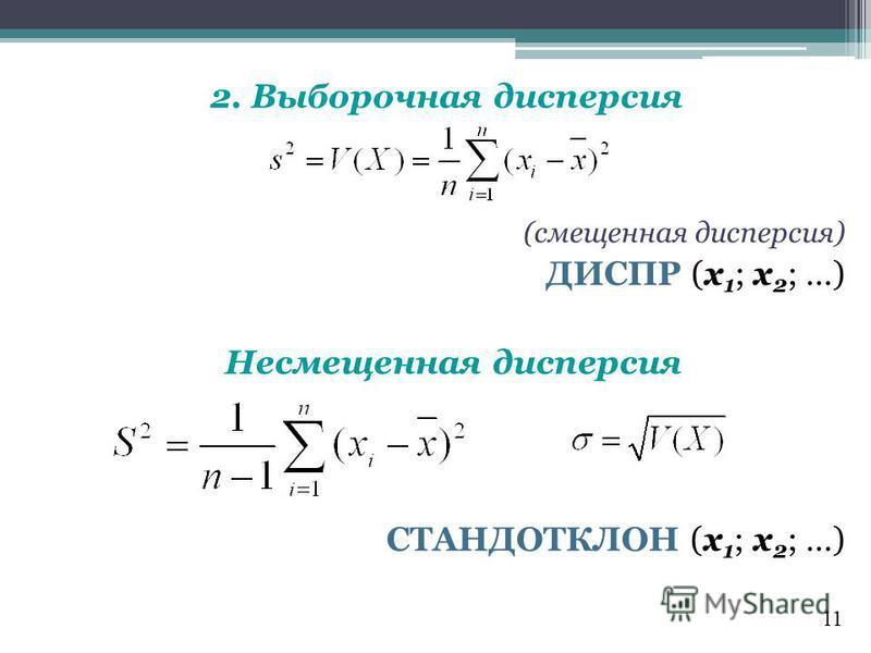 2. Выборочная дисперсия (смещенная дисперсия) ДИСПР (x 1 ; x 2 ; …) Несмещенная дисперсия СТАНДОТКЛОН (x 1 ; x 2 ; …) 11