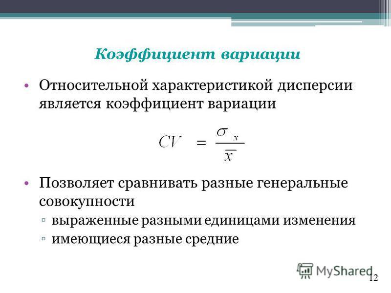 Коэффициент вариации Относительной характеристикой дисперсии является коэффициент вариации Позволяет сравнивать разные генеральные совокупности выраженные разными единицами изменения имеющиеся разные средние 12