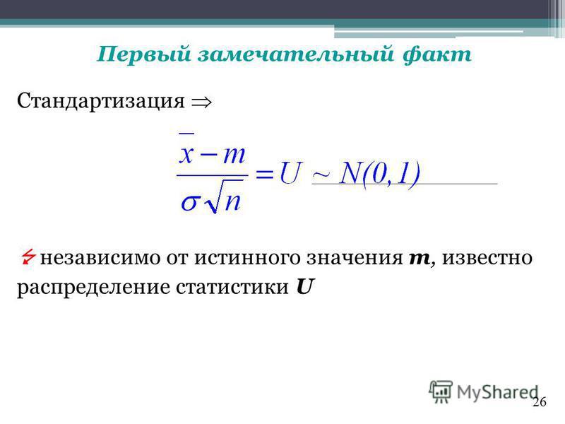 Первый замечательный факт Стандартизация независимо от истинного значения т, известно распределение статистики U 26