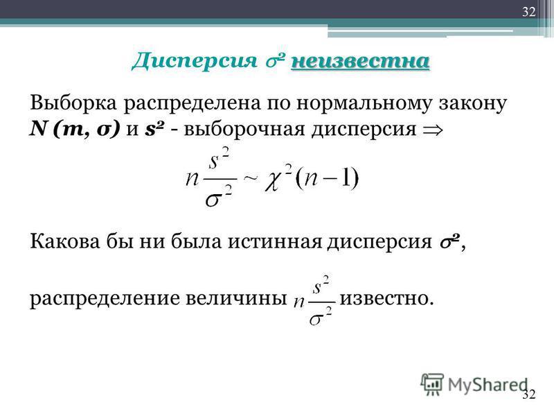 неизвестна Дисперсия 2 неизвестна Выборка распределена по нормальному закону N (m, σ) и s 2 - выборочная дисперсия Какова бы ни была истинная дисперсия 2, распределение величины известно. 32