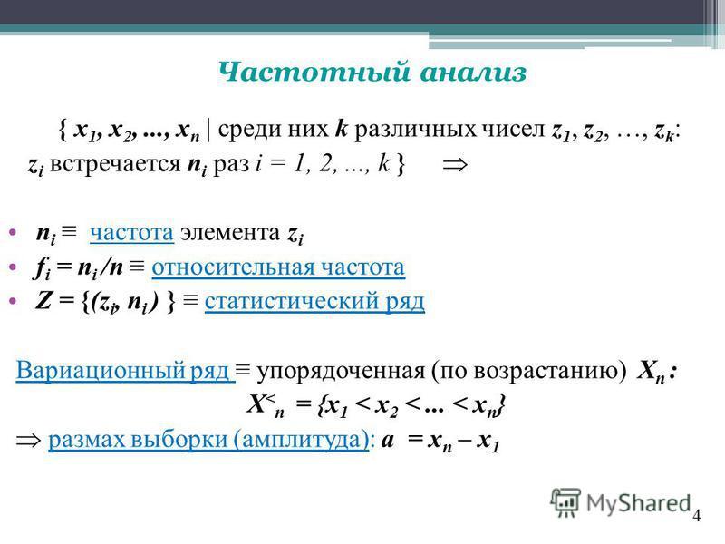 Частотный анализ { х 1, х 2,..., х n | среди них k различных чисел z 1, z 2, …, z k : z i встречается n i раз i = 1, 2,..., k } n i частота элемента z i f i = n i /n относительная частота Z = {(z i, n i ) } статистический ряд Вариационный ряд упорядо