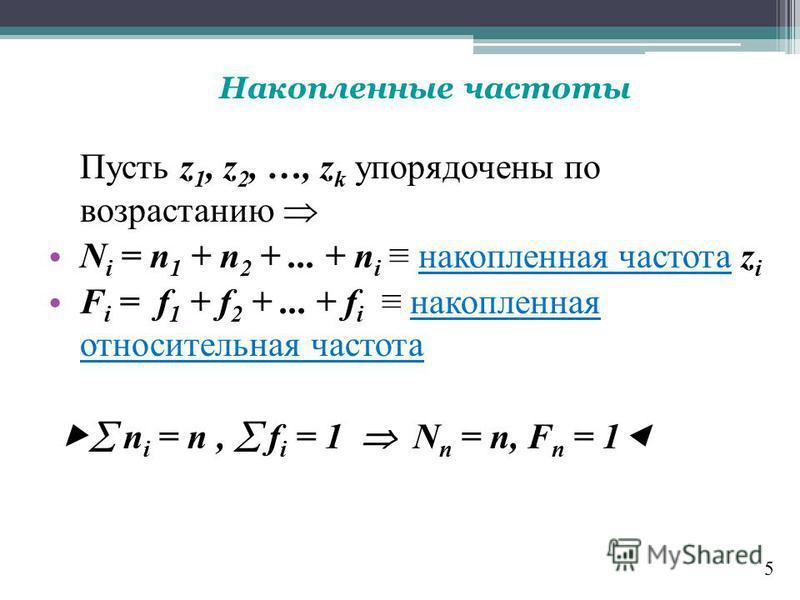 Пусть z 1, z 2, …, z k упорядочены по возрастанию N i = n 1 + n 2 +... + n i накопленная частота z i F i = f 1 + f 2 +... + f i накопленная относительная частота n i = n, f i = 1 N n = n, F n = 1 Накопленные частоты 5