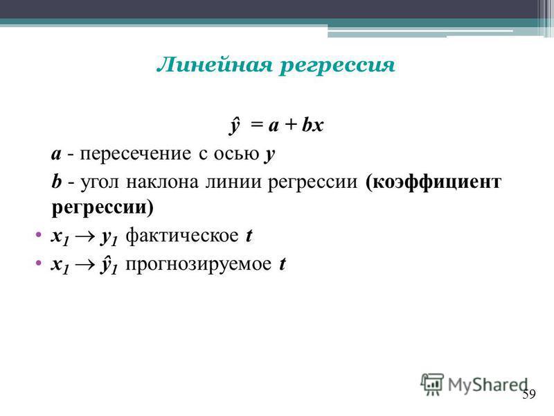 59 Линейная регрессия ŷ = a + bx а - пересечение с осью у b - угол наклона линии регрессии (коэффициент регрессии) х 1 y 1 фактическое t х 1 ŷ 1 прогнозируемое t