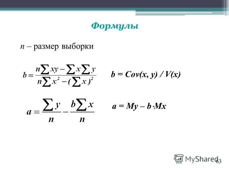Формулы n – размер выборки b = Cov(x, y) / V(x) a = My – b Mx 63