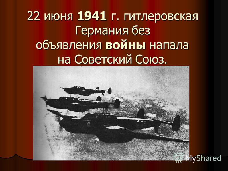 22 июня 1941 г. гитлеровская Германия без объявления войны напала на Советский Союз.